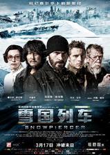 雪国列车海报