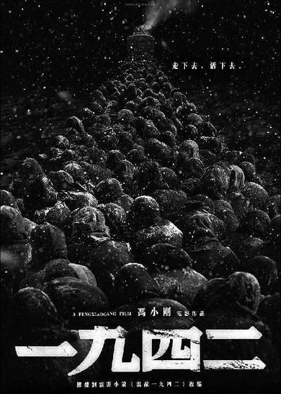 一九四二:吾国吾民海报