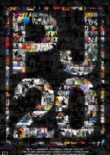 珍珠果酱二十年海报