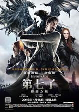 第七子:降魔之战海报