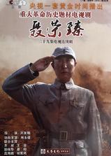 聂荣臻海报
