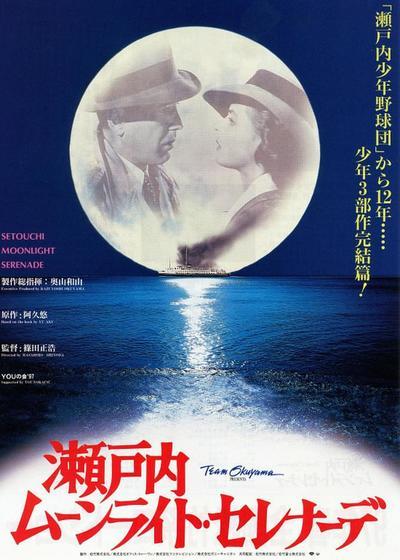 濑户内月光小夜曲海报