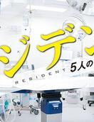 Resident~实习医生五人组
