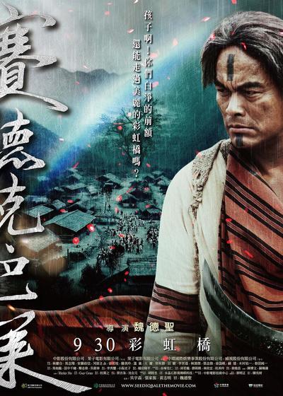 赛德克·巴莱(下):彩虹桥海报