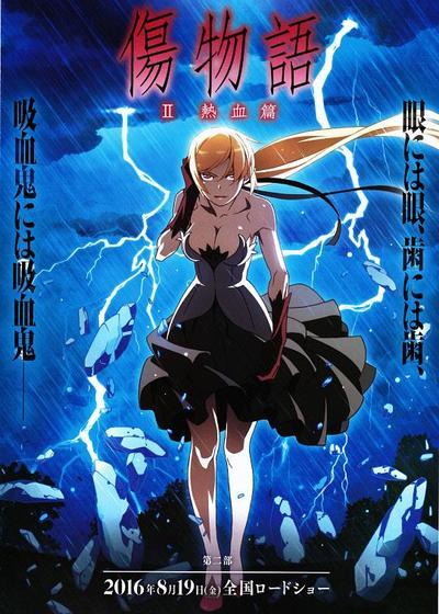 伤物语2:热血篇海报