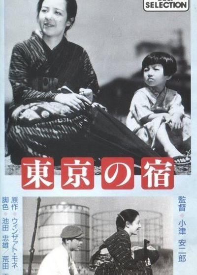 东京之宿海报