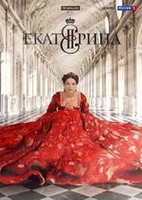 叶卡捷琳娜大帝 第一季海报