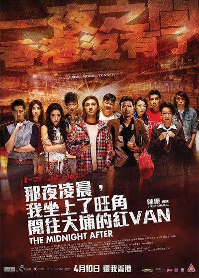 那夜凌晨,我坐上了旺角开往大埔的红VAN海报