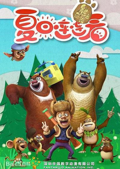熊出没之夏日连连看海报