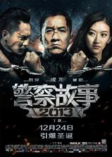 警察故事2013海报