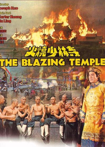 火烧少林寺海报