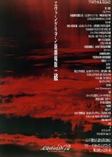 福音战士新剧场版:破海报