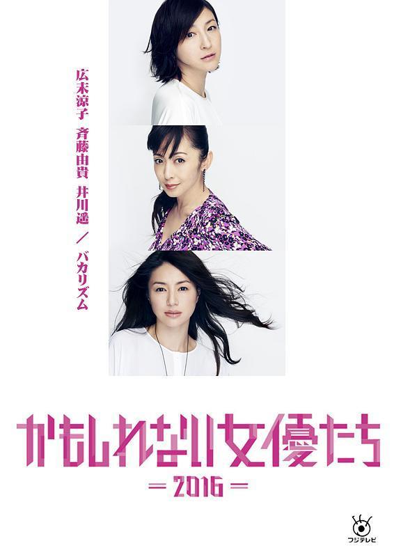 阴差阳错的女演员们2016