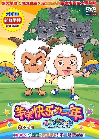 喜羊羊与灰太狼之羊羊快乐的一年海报