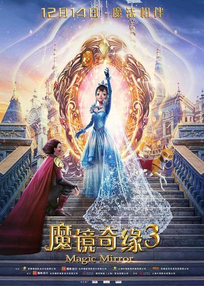魔镜奇缘3海报