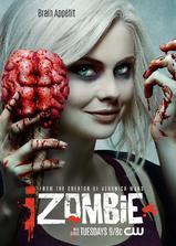 我是僵尸 第一季海报