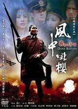 风中绯樱-雾社事件海报