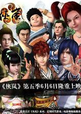 侠岚 第五季海报