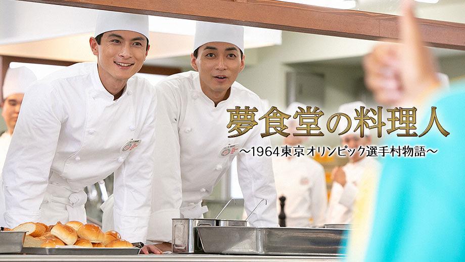 梦食堂的厨师~1964东京奥运会运动员村的故事~