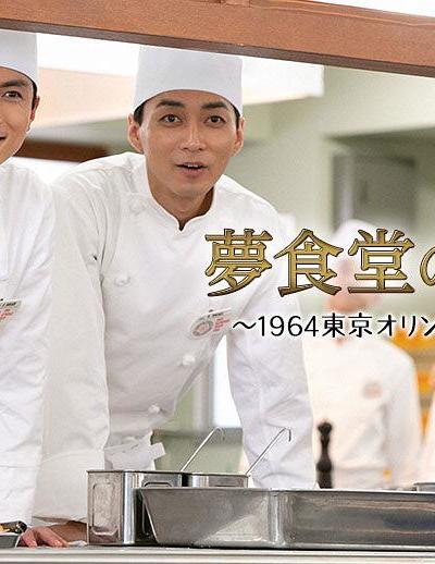 梦食堂的厨师~1964东京奥运会运动员村的故事~海报