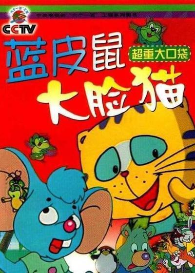 蓝皮鼠和大脸猫海报