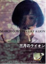 三月的狮子海报