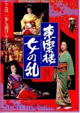 东云楼:女之乱海报