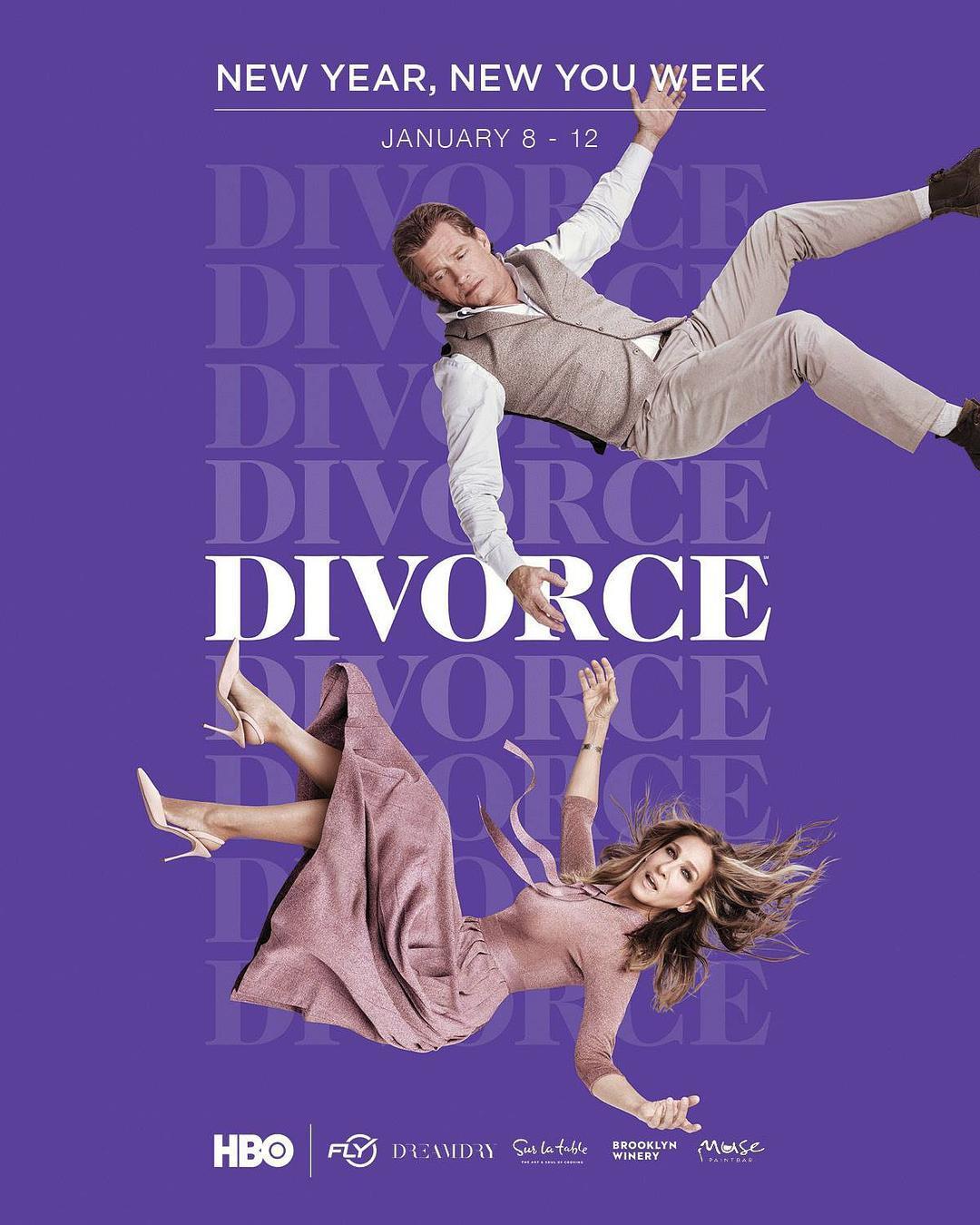 离婚 第二季