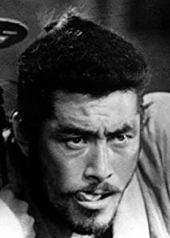 三船敏郎 Toshirô Mifune