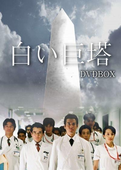 白色巨塔海报