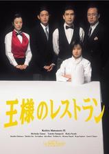 奇迹餐厅海报