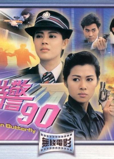 特警90海报