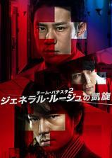 白色荣光2:染血将军的凯旋海报
