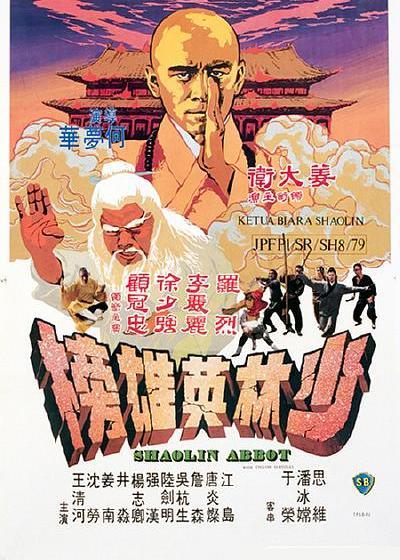 少林英雄榜海报