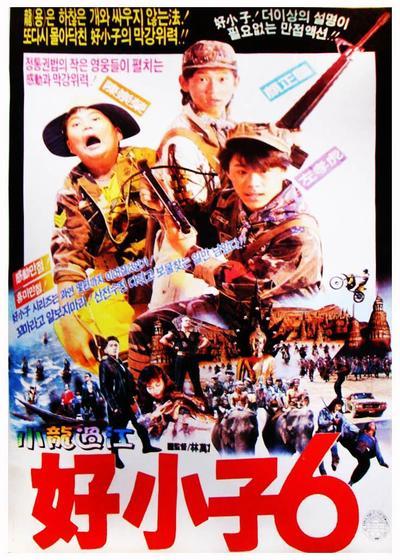 好小子6:小龙过江海报