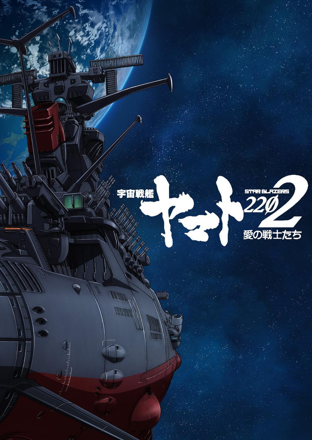 宇宙战舰大和号2202 爱的战士们 第一章