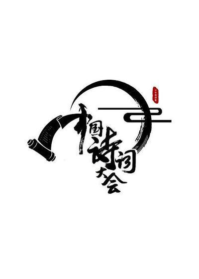 中国诗词大会 第一季海报