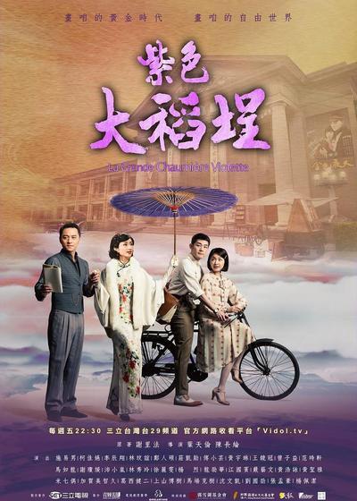 紫色大稻埕海报