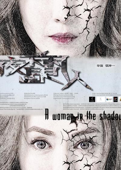 夜魔人海报