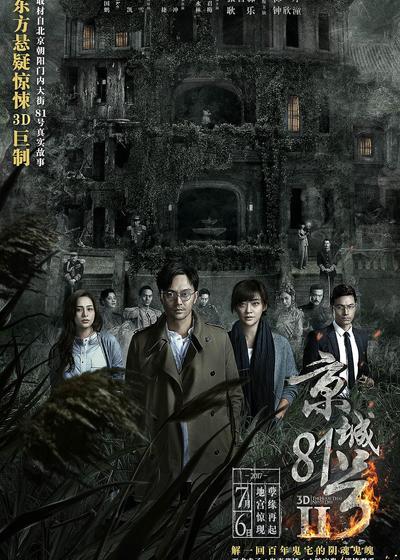 京城81号2海报
