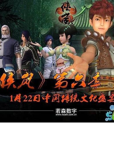 侠岚 第六季 决敌篇海报