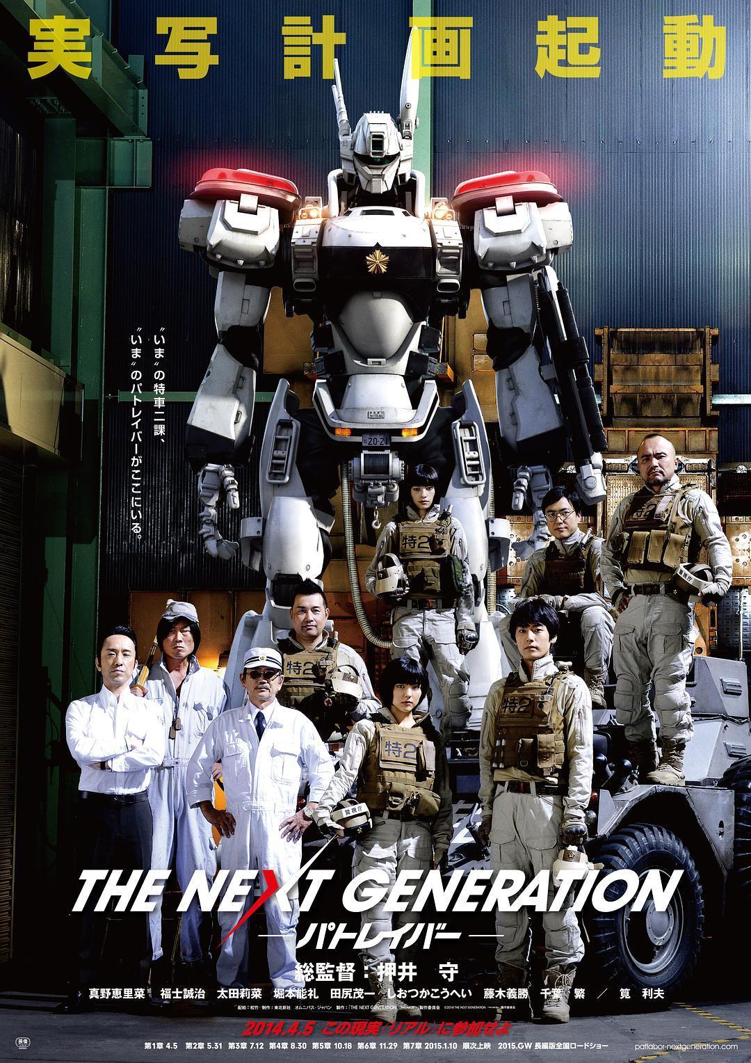 次世代机动警察:首都决战