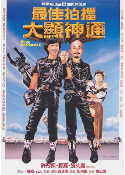 最佳拍档2:大显神通海报