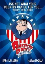 美国老爸 第八季海报