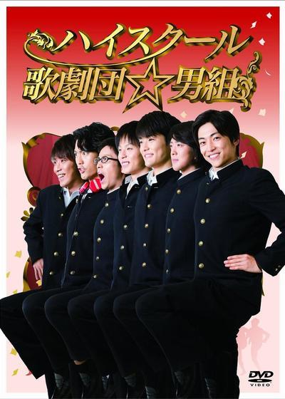 高中歌剧团☆男子组海报