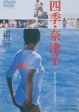 四季奈津子海报