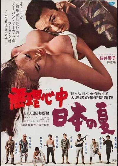 被迫情死的日本之夏海报