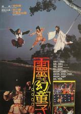 灵幻童子海报