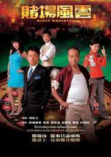 赌场风云海报