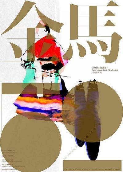 第52届金马奖颁奖典礼海报